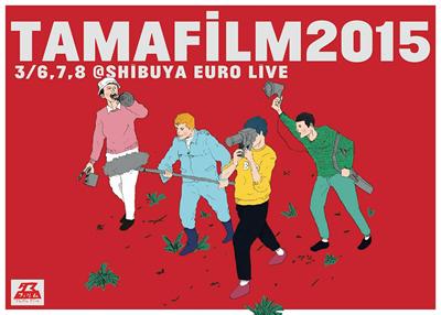 tamafilm2015