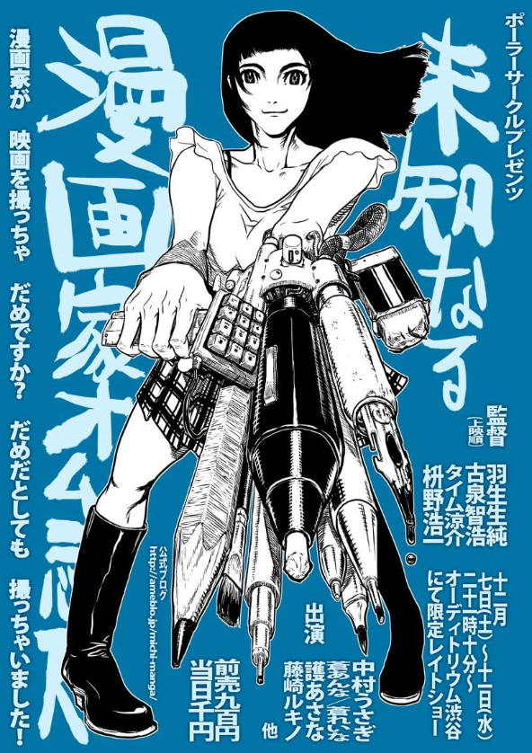 【キネトーク】『未知なる漫画家オムニバス』(予告編上映)