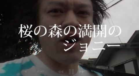 映画チャンネル第26回『桜の森の満開のジョニー』古泉智浩監督