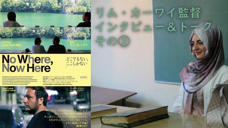 【キネトーク】『どこでもないここしかない』リム・カーワイ監督(2/2)ゲスト:真利子哲也