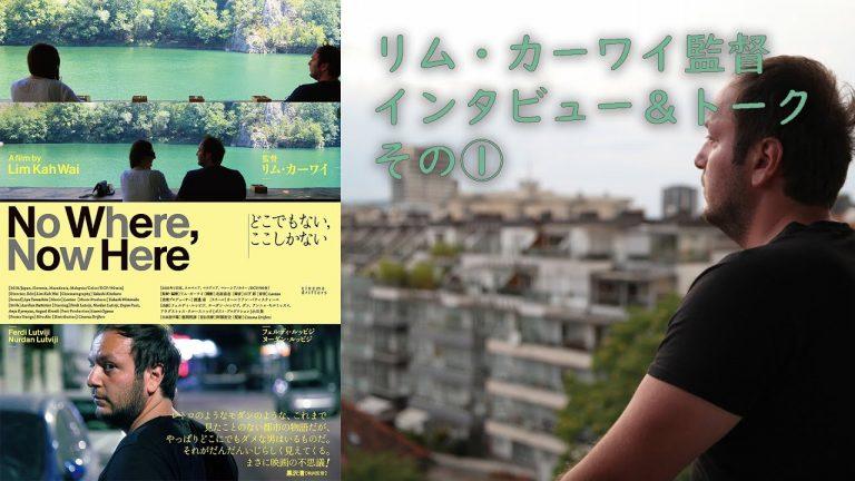 【キネトーク】『どこでもない、ここしかない』リム・カーワイ監督(1/2)ゲスト:柘植伊佐夫