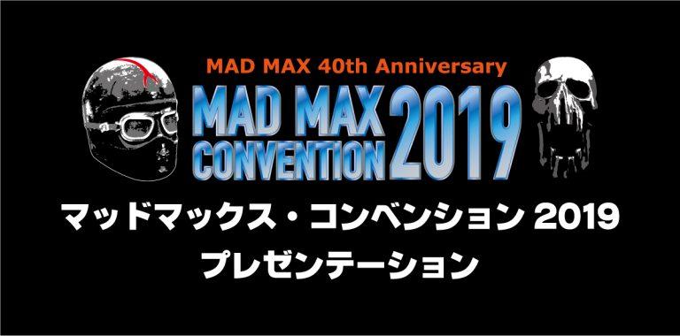 【キネトーク】「マッドマックス・コンベンション2019」プレゼンテーション