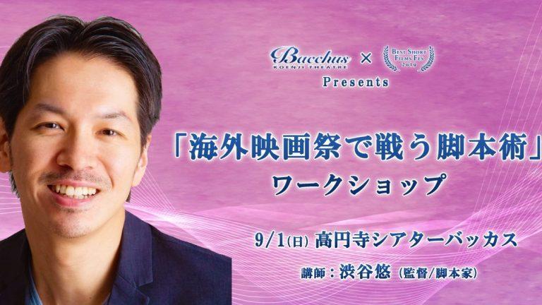 【キネトーク】ワークショップ「海外映画祭で戦う脚本術」渋谷悠監督