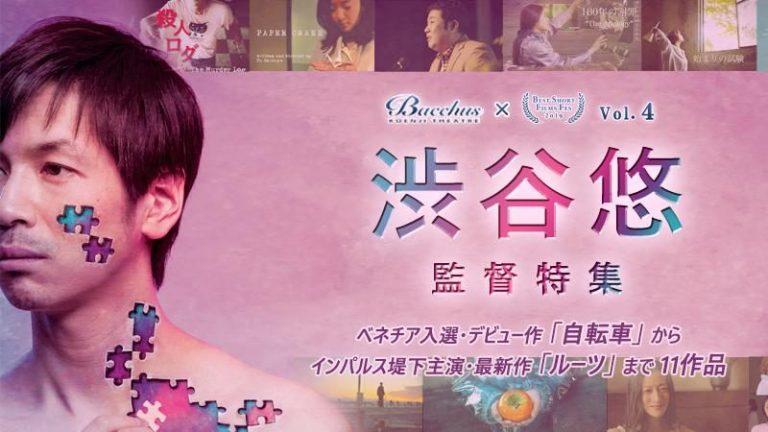 【キネトーク】「渋谷流・インディペンデント映画の戦い方」渋谷悠監督