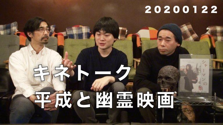 【キネトーク】「平成と幽霊映画」井坂優介監督、ゼライ直井さん