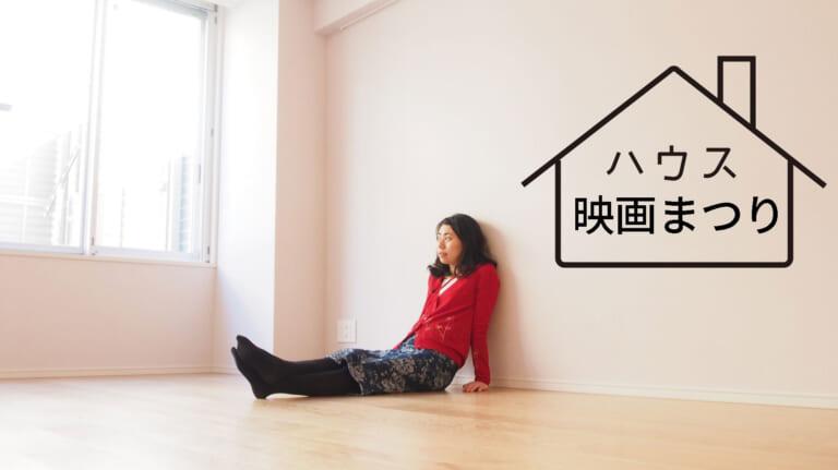 「ハウス映画まつり」開催-12月高円寺シアターバッカスで